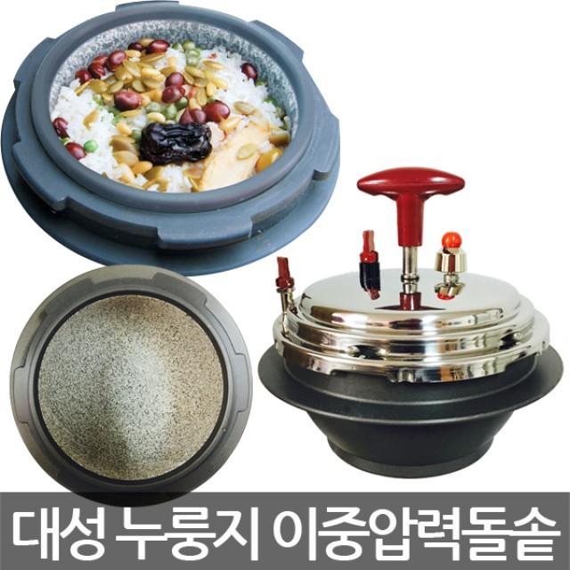 대성/누룽지 이중압력돌솥/스텐 돌솥/업소용/4인용