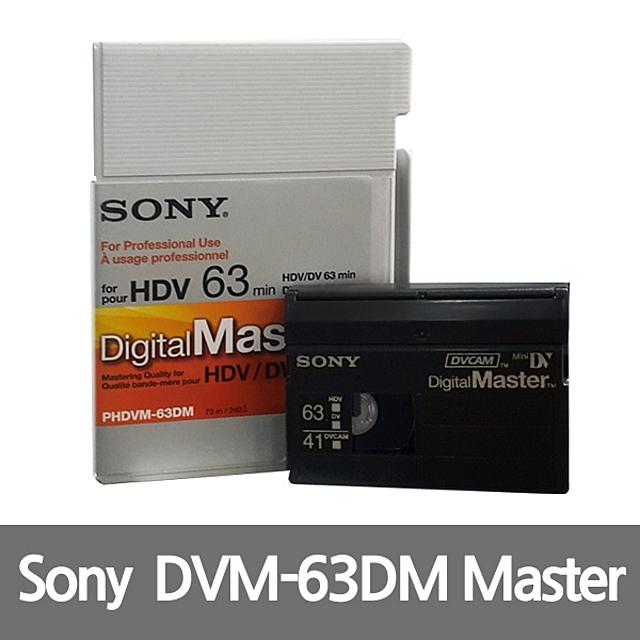 소니 DVM-63DM 6mm HDV 캠코더 마스터테이프 [제작 대량 도매 로고 인쇄 레이저 마킹 각인 나염 실크 uv 포장 공장 문의는 네이뽕]