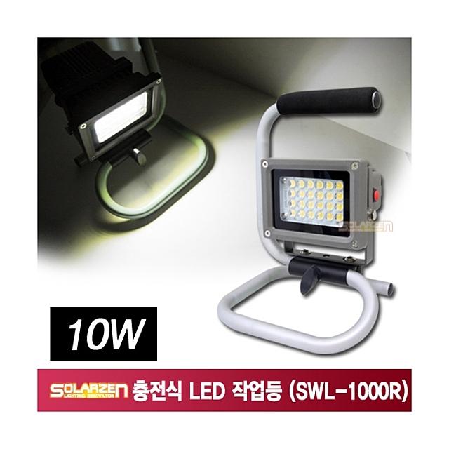 다용도 거치형 충전식 LED 작업등 SWL 1000R1개 국내제작 작업등 LED작업등 서치등 캠핑조명 LED조명