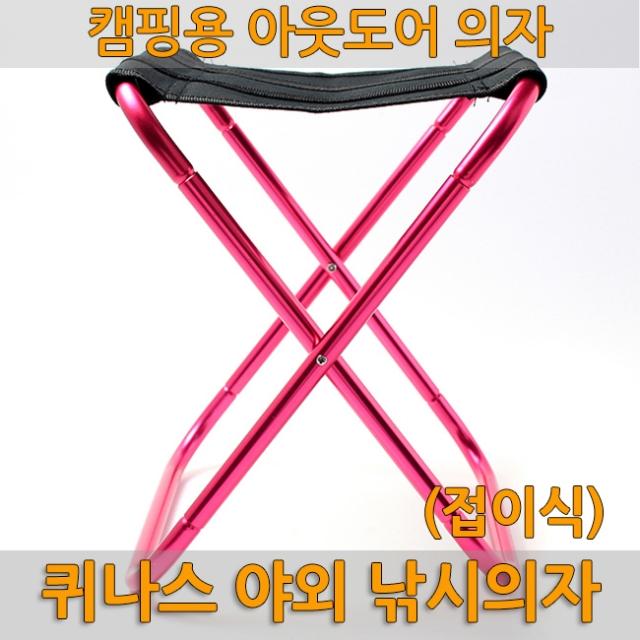 퀴나스 야외 낚시의자-캠핑의자 낚시의자 간이의자 휴대용의자 접이식의자