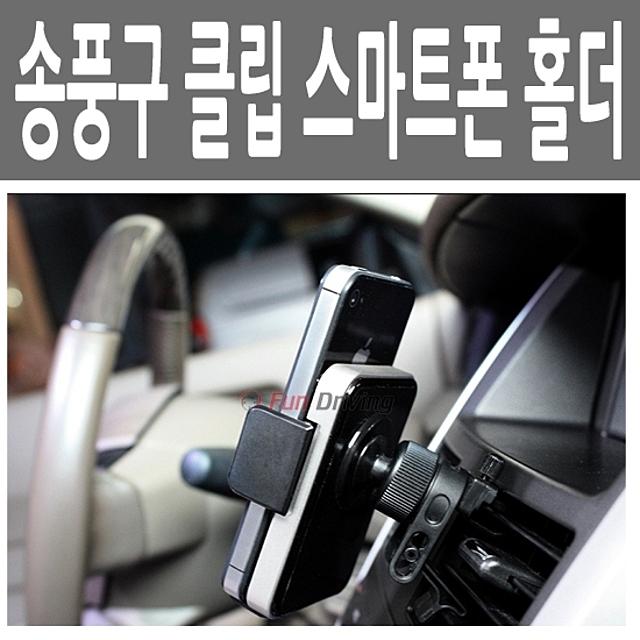 에어컨 송풍구 클립 스마트폰 거치대 휴대폰 홀더
